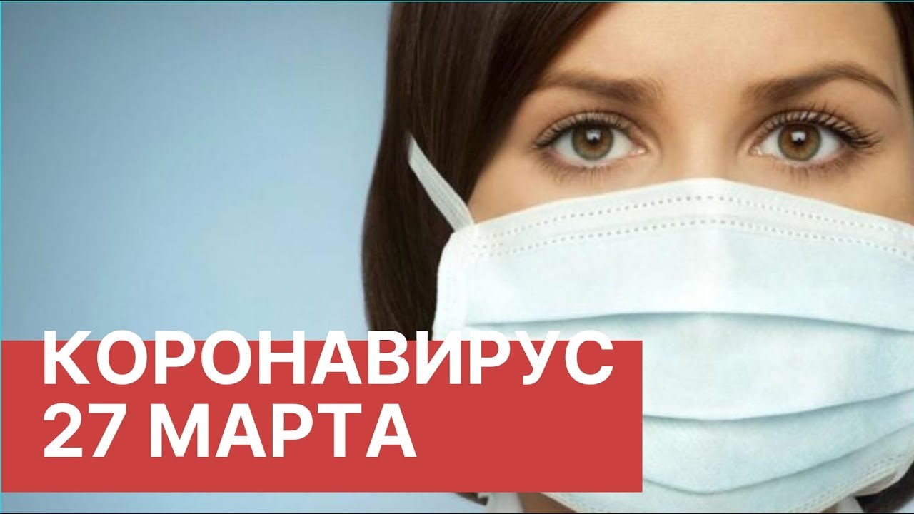 Коронавирус. Главное к 27 марта. Последние новости 27.03.2020. Коронавирус из Китая в России