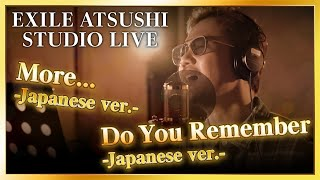 【STUDIO LIVE】EXILE ATSUSHI / 「More... / Do You Remember」(-Japanese ver.-)