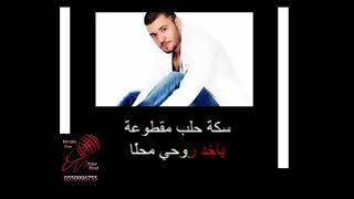سكة حلب حسام جنيد كاريوكي كامله karaoke