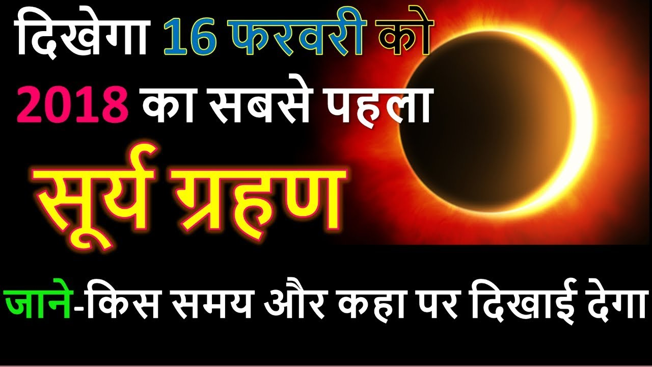 Surya Grahan  Dates And Time Sun Eclipse In India In Hindi  E A B E A  E A B E A D E A Af  E A  E A D E A B E A B E A A   E A B E A Ae E A Af  E A