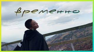 yelaman feat. ИК - ВРЕМЕННО (CHALLENGE VIDEO)