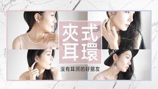 沒耳洞也能有美麗的耳環,夾式耳環開箱#earrings 薛零六Bess Shiue