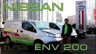 Nissan eNV-200 Электромобиль грузовой фургон, пассажир обзор тест драйв