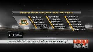 জিম্বাবুয়ের বিপক্ষে আসন্ন টেস্ট দলে দুটি পরিবর্তন | Bangladesh Cricket Team