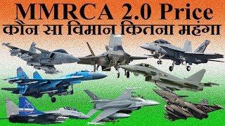 कौन सा विमान कितना महंगा है | MMRCA 2.0 All Aircraft Price List