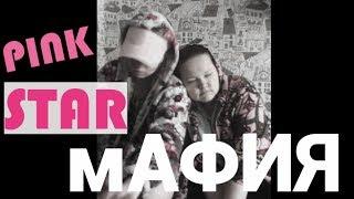 PINK STAR мАФИЯ - НАМ БУДЕТ ЖАРКО - КЛИП 2017