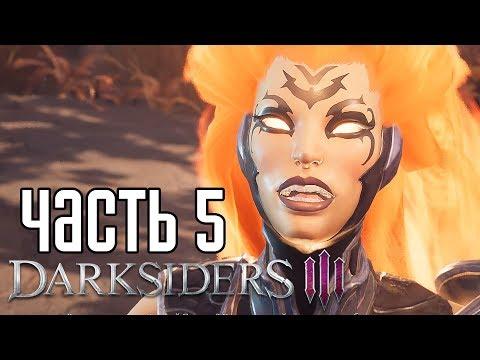 Darksiders 3 ► Прохождение на русском #5 ► МЕГА БОСС!