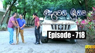 Deweni Inima | Episode 718 07th November 2019 Thumbnail