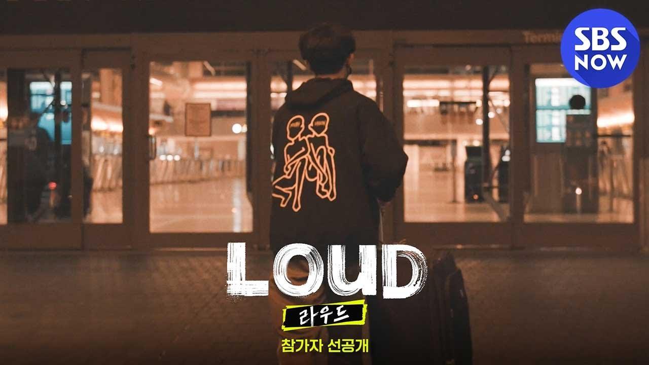 [LOUD: 라우드] 선공개 '음악부터 영상 제작까지! LOUD를 향한 한 참가자의 격렬한 외침!' Ready To Go / 'LOUD' Preview | SBS NOW