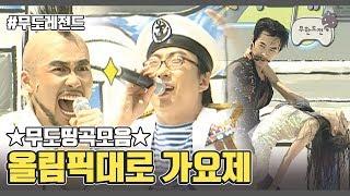 Infinite Challenge Song Festival Compilation | 무도띵곡모음 :: 2009 올림픽대로 듀엣가요제