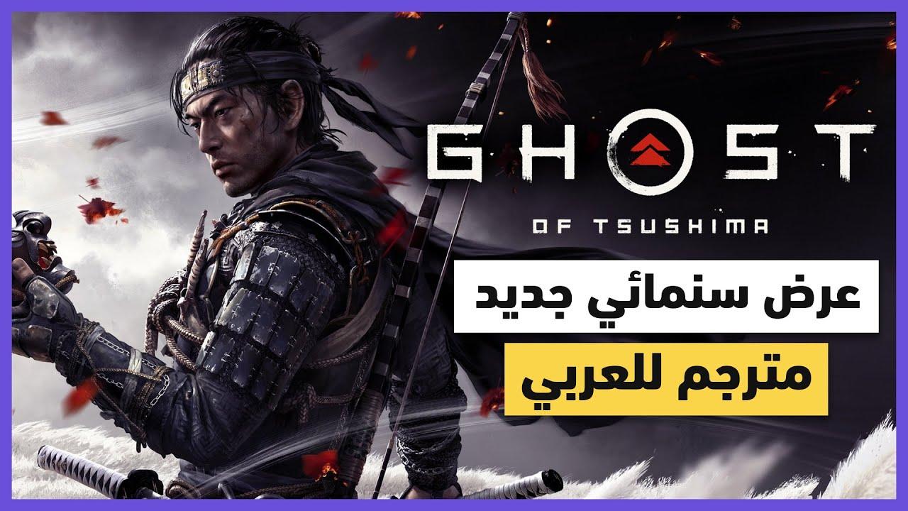 Ghost of Tsushima - عرض سنمائي جديد لحصرية بلايستيشن 4 (مترجم)