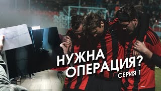 Готовлюсь к ОПЕРАЦИИ /// Вернусь в ФУТБОЛ ко второму сезону ФК АМКАЛ?! Серия 1