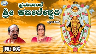 Bhramarambe Sri Kateeleshwari    Vidyabhushana, Jayashree Aravind    JUKE BOX    Kannada
