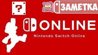 Nintendo Switch Online. Про NES-игры и облачные сохранения.