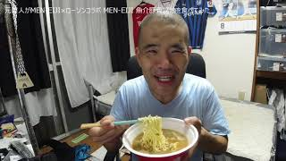 札幌の行列ラーメン店であるMEN-EIJIさんとローソンさんのコラボしたカップ麺を元芸人が自宅で食べてます。 僕はこれを放送事故と呼ぼう。僕が売れなかった理由が詰まっ ...