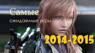 Самые ожидаемые игры 2014-2015