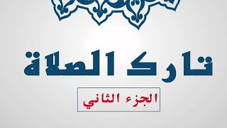 Repeat youtube video تارك الصلاة tarik esalat