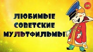 """""""ЛЮБИМЫЕ СОВЕТСКИЕ МУЛЬТФИЛЬМЫ"""" (Годное ретро)"""