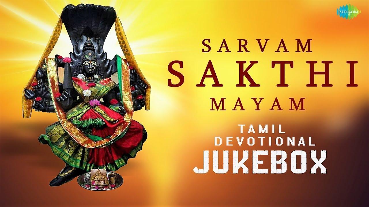 sarvam sakthi mayam songs