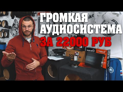 ГРОМКАЯ АУДИОСИСТЕМА ЗА  22000 РУБЛЕЙ! Комплект фронта и саба на Pride и Ural