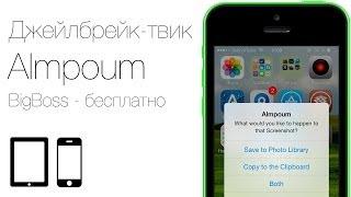 Твик Almpoum - новые возможности создания скриншотов на iPhone и iPad
