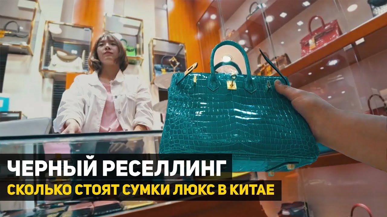 71ed5c8ca56c Сколько стоят сумки люкс класса в Китае. ЧЕРНЫЙ РЕСЕЛЛИНГ: Часть 2 ...