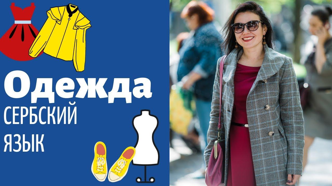 Говорим об одежде || Уроки Сербского Языка