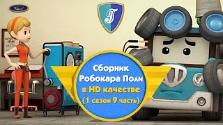 Робокар Поли - Приключение друзей - Cборник (1 сезон 9 часть) в HD качестве