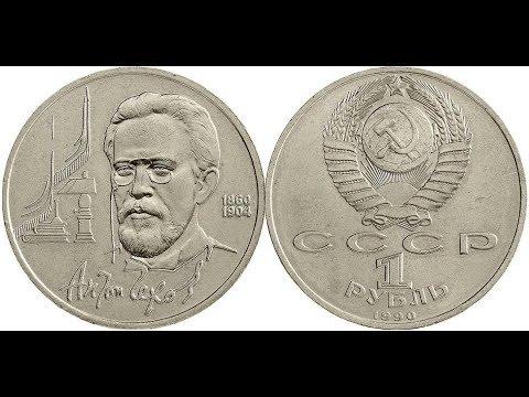 Реальная цена монеты 1 рубль 1990 года. А.П. Чехов, 130 лет со дня рождения. Разновидности.