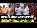 Somarapu Satyanarayana Join In BJP   MP Bandi Sanjay   Dharmapuri Aravind   Ramagundam TRS   YOYO TV