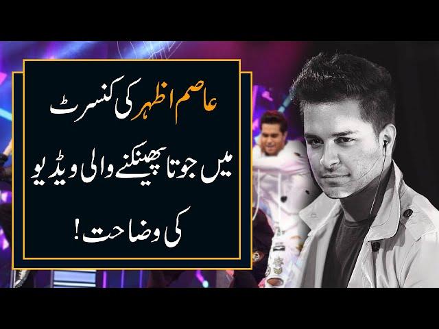 Asim Azhar Clarifies Viral Video Of Concert | 9 News HD