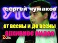 От весны и до весны  Сергей Чумаков - архивное видео #настоящийчумаков