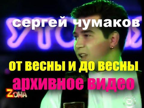 Клип Сергей Чумаков - От Весны И До Весны