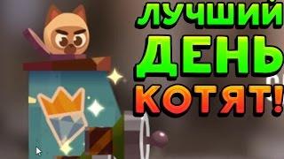 ЛУЧШИЙ ДЕНЬ КОТЯТ! - CATS: Crash Arena Turbo Stars