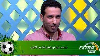 محمد ابو تريكة و فادي لافي