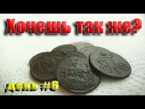 День#6 Чистка медных монет мылом! От А до Я.