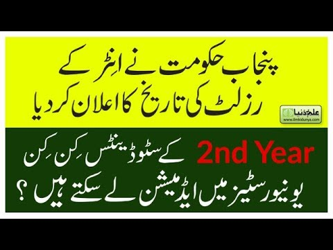12th Class Result - 2nd Year Result 2019 Gujranwala Board