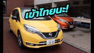 เปิดตัว 2019 Nissan Note e-Power 4WD ที่ญี่ปุ่น ส่วนรุ่น e-Power เข้าไทยปีหน้า