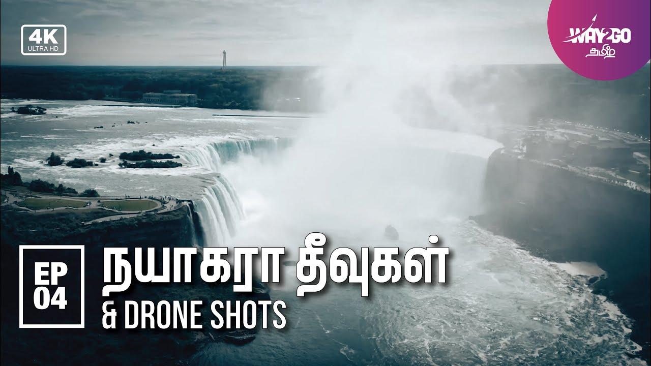 நயாகரா தீவுகள் | Drone shots | way2go | Madhavan
