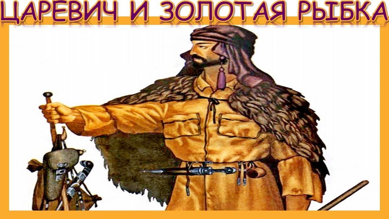 Царевич и золотая рыбка. Абхазская народная сказка ...