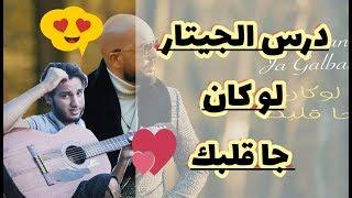 DOUZI - Loukan Ja Galbak lesson guitar  - دوزي - لوكان جا قلبك