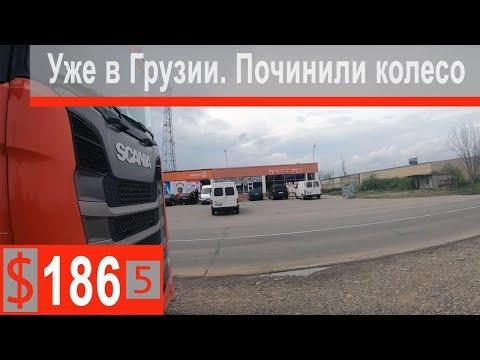 $186 Скания S500 Из Армении в Грузию!!! Залатали колесико,можно ехать грузиться)))