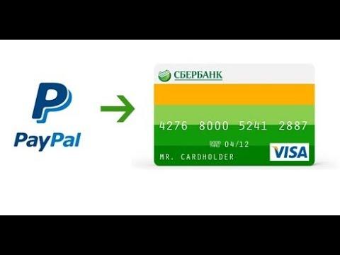 Как вывести деньги со счета PayPal