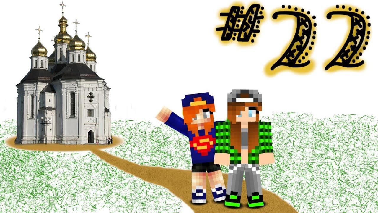 Девочки играют в Minecraft  Часть 22  Наркомания. Зачем ...
