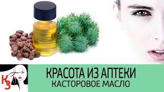 КРАСОТА ИЗ АПТЕКИ Касторовое масло Одно масло для лица ногтей и всего тела