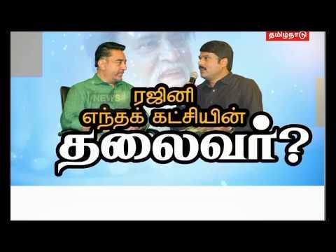 ரஜினி எந்தக்கட்சியின் தலைவர்? - கமல்ஹாசன் நேர்காணல்  | Exclusive Interview with Kamal Haasan