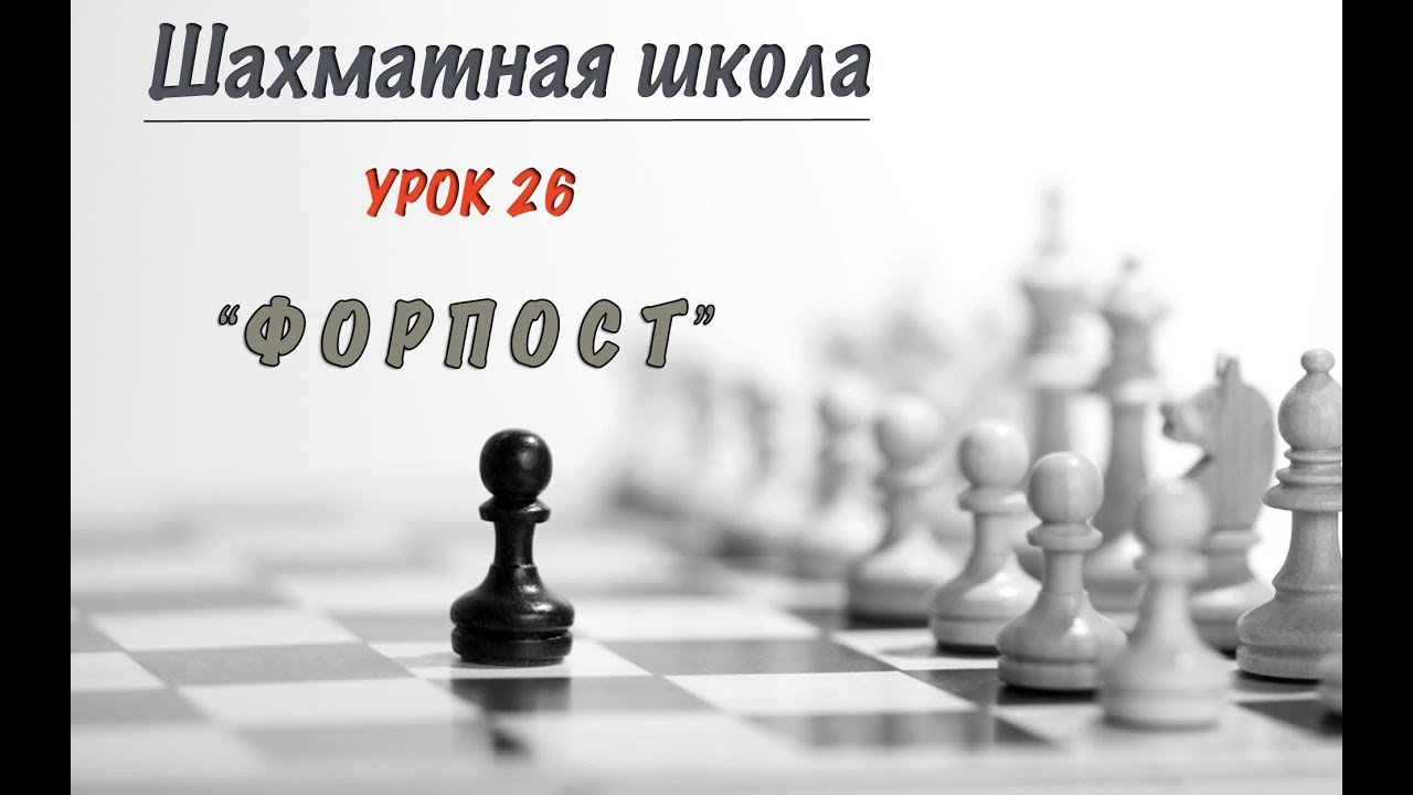 life is like a chess Chess is like life - boris spassky chess is everything - art, science, and sport - karpov chess, like love, like music, has the power to make men happy.