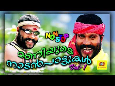 മണിയുടെ നാടൻപാട്ടുകൾ Vol -1 | Kalabhavan Mani Hits | Latest Non Stop Malayalam Nadanpattukal
