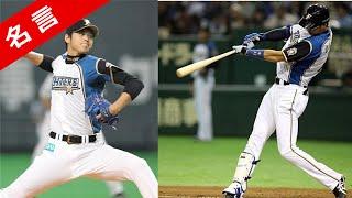 「球界の宝」二刀流・日本ハムファイターズの大谷翔平選手の 名言集です。