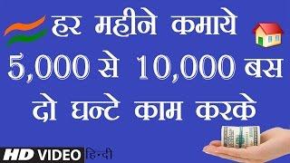 [Hindi/Urdu] Earn Money 5000-10000   Online Paise Kamaye   2 Ghante Kaam Kare[2016]